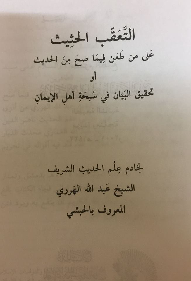 syekhharari2
